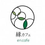 縁カフェ グループのロゴ