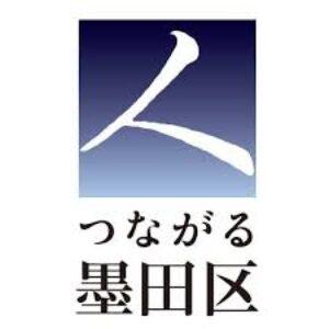 墨田区 のグループロゴ